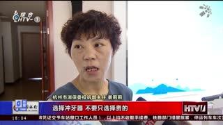杭州新闻60分(08月03日)