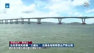 """台风带来风雨潮""""三碰头"""" 沿海各地转移群众严阵以待"""