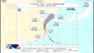 """浙江:台风""""黑格比""""8月4日凌晨在乐清登陆"""