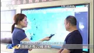 """""""北斗""""导航系统 助力渔船回港避风"""