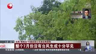 """台风""""黑格比""""8月4日主要影响范围在浙江 晚间开始北上"""