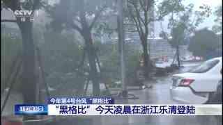 """台风""""黑格比""""登陆浙江 减弱为强热带风暴"""