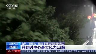 """台风""""黑格比""""登陆 浙江:登陆时中心最大风力13级"""