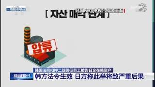 韩国法院扣押二战强征劳工被告日企在韩资产 韩方法令生效 日方称此举将致严重后果