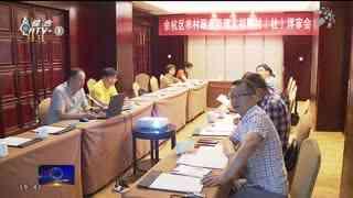 待遇要求双提升 余杭8个村全国招聘农村职业经理
