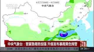 中央气象台:晋冀鲁雨势加强 升级发布暴雨黄色预警