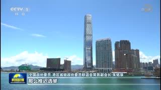 香港各界支持立法会选举因疫情推迟