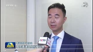 """香港各界呼吁加紧增建""""方舱医院"""""""