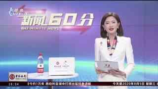 杭州新闻60分(08月05日)
