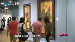 """西泠印社春拍8月5日起预展 """"杭州元素""""成亮点"""