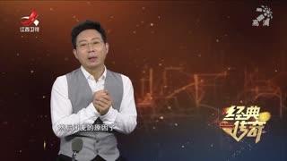 经典传奇_20200806_史上最牛家族 雄震西南七百余年的播州杨氏
