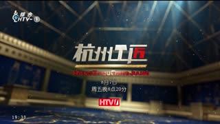"""杭州新闻联播_20200806_让亚运""""聪明""""起来 30个重点项目解决方案""""新鲜出炉"""""""