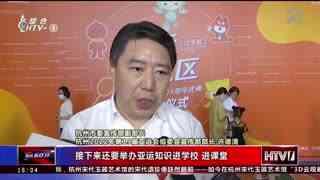 杭州新闻60分_20200808_杭州新闻60分(08月08日)