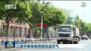 杭州新闻联播_20200809_内容提要