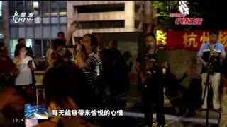 """杭州新闻联播_20200810_《今日关注》今晚播出 上城小营:六年""""抹""""不去的白线框"""