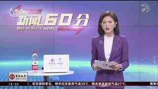 杭州新闻60分_20200811_杭州新闻60分(08月11日)