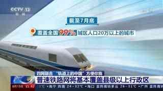"""四网融合 """"轨道上的中国""""方便你我 高铁网将通达所有50万人口以上城市"""