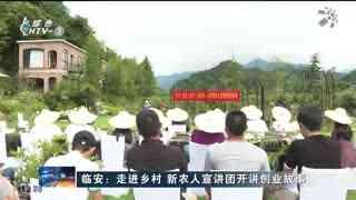 临安:走进乡村 新农人宣讲团开讲创业故事