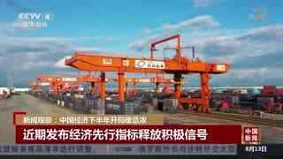 新闻观察:中国经济下半年开局暖意浓