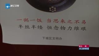 """浙江省文明办发出倡议""""制止餐饮浪费培养节约习惯"""""""