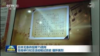 日本无条件投降75周年 各地举行纪念活动铭记历史 缅怀英烈