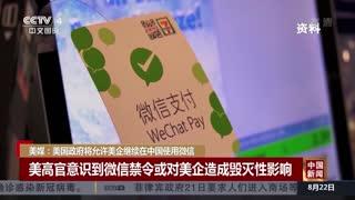 美媒:美国政府将允许美企继续在中国使用微信