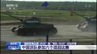 """""""国际军事比赛-2020""""暨""""军队-2020""""论坛开幕"""