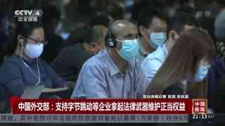 中国外交部:支持字节跳动等企业拿起法律武器维护正当权益