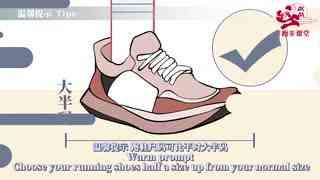 跑步课堂:第九集_如何选择跑步装备?手把手教你选到合适鞋服