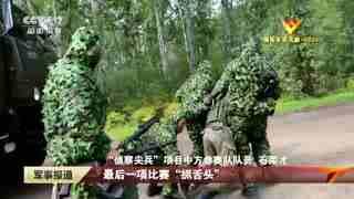 """国际军事比赛-2020 """"侦察尖兵""""项目比赛第一阶段全部结束"""