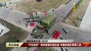 """国际军事比赛-2020 """"汽车能手""""项目修理车组比赛 中国参赛队获第二名"""