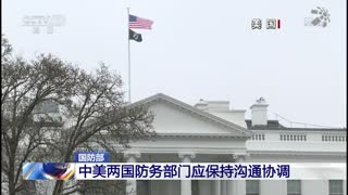 国防部:中美两国防务部门应保持沟通协调