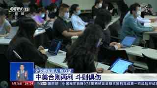 中国外交部:中美合则两利 斗则倶伤