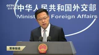 外交部:美国是南海和平稳定的破坏者