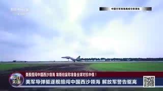 杜文龙:美军导弹驱逐舰擅闯中国西沙领海 解放军警告驱离