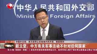 中国外交部:美方应停止在南海兴风作浪 挑拨离间