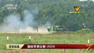 """国际军事比赛-2020 """"坦克两项""""单车赛结束 中国队晋级半决赛"""