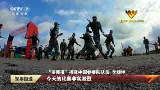 """国际军事比赛-2020 """"空降排""""班越障接力赛开赛 中国队位列第二"""