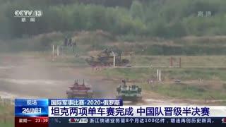 俄罗斯:国际军事比赛-2020 坦克两项单车赛完成 中国队晋级半决赛
