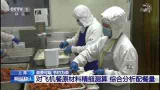 上海:避免浪费 航空餐食配送用上大数据