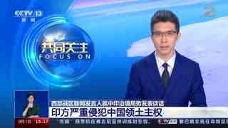 西部战区新闻发言人就中印边境局势发表谈话 印方严重侵犯中国领土主权