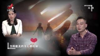 """金牌调解_20200901_""""关心""""为何寒了心"""