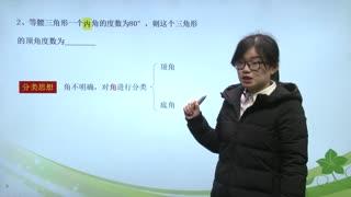 浙教数学八年级上册单元复习课  第3集