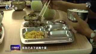 食堂用餐实行预约制 精细化管理培养全员节约意识