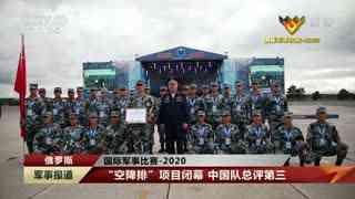 """俄罗斯国际军事比赛-2020:""""空降排""""项目闭幕 中国队总评第三"""