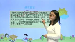 小学语文六年级下册 第7集
