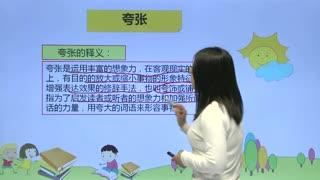 小学语文六年级下册 第3集