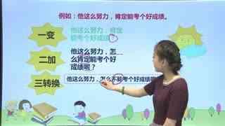 小学语文三年级上册  第3集