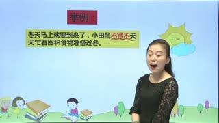 小学语文三年级上册  第8集