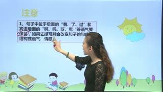 小学语文三年级上册  第9集